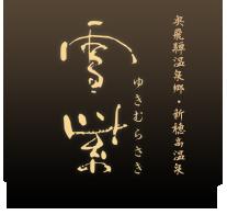奥飛騨温泉郷新穂高温泉「雪紫」