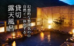貸切露天風呂/幻想的な雰囲気の中自然と一体化する