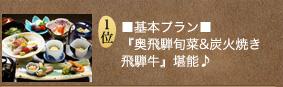 1位■基本プラン■『奥飛騨旬菜&炭火焼き飛騨牛』堪能♪
