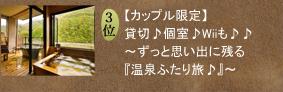"""3位■カップルプラン■カレと私の幸せ""""恋旅行♪"""" ≪さ・ら・に!≫楽しさ倍増!!『5大特典付き★』"""